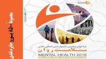 اعلام فراخوان پنجمین جشنواره بینالمللی عکس سلامت روان