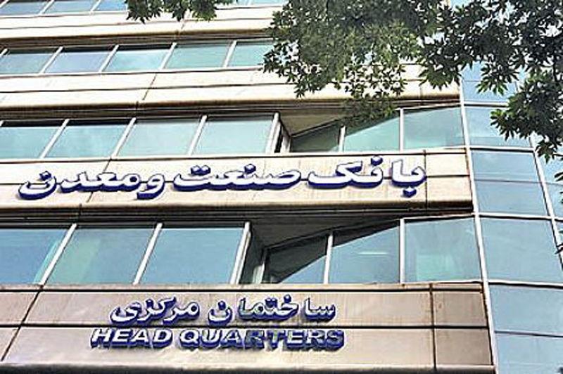 اختصاص 11 هزار میلیارد ریال تسهیلات به صنایع استان هرمزگان توسط این بانک