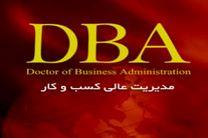 برگزاری دوره مدیریت حرفه ای کسب و کار(DBA) در گیلان