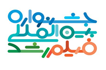 نخستین هماندیشی درآستانه پنجاه سالگی جشنواره رشد برگزار می شود