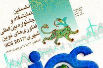 ۱۵ کشور خارجی در جشنواره بین المللی فناوری های نوین شهری اصفهان  شرکت می کنند
