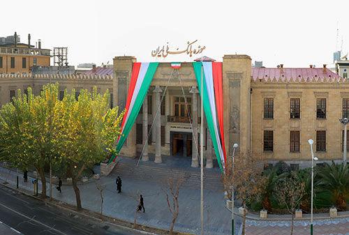 به مناسبت روز جهانی گردشگری بازدید از موزه بانک ملّی ایران امروز رایگان است
