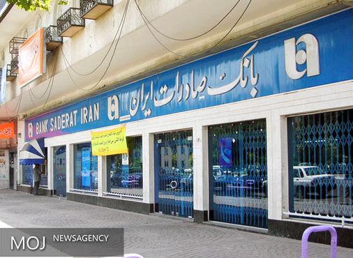 سود سهامداران شرکت شوکوپارس در شعب بانک صادرات ایران پرداخت می شود