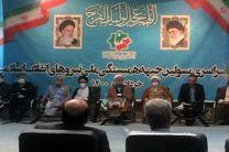 اجلاس سراسری مسئولین جبهه همبستگی ملی نیروهای انقلاب اسلامی آغاز شد