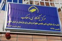 راه اندازی اولین مرکز نیکوکاری تخصصی تجهیزات پزشکی در استان اصفهان