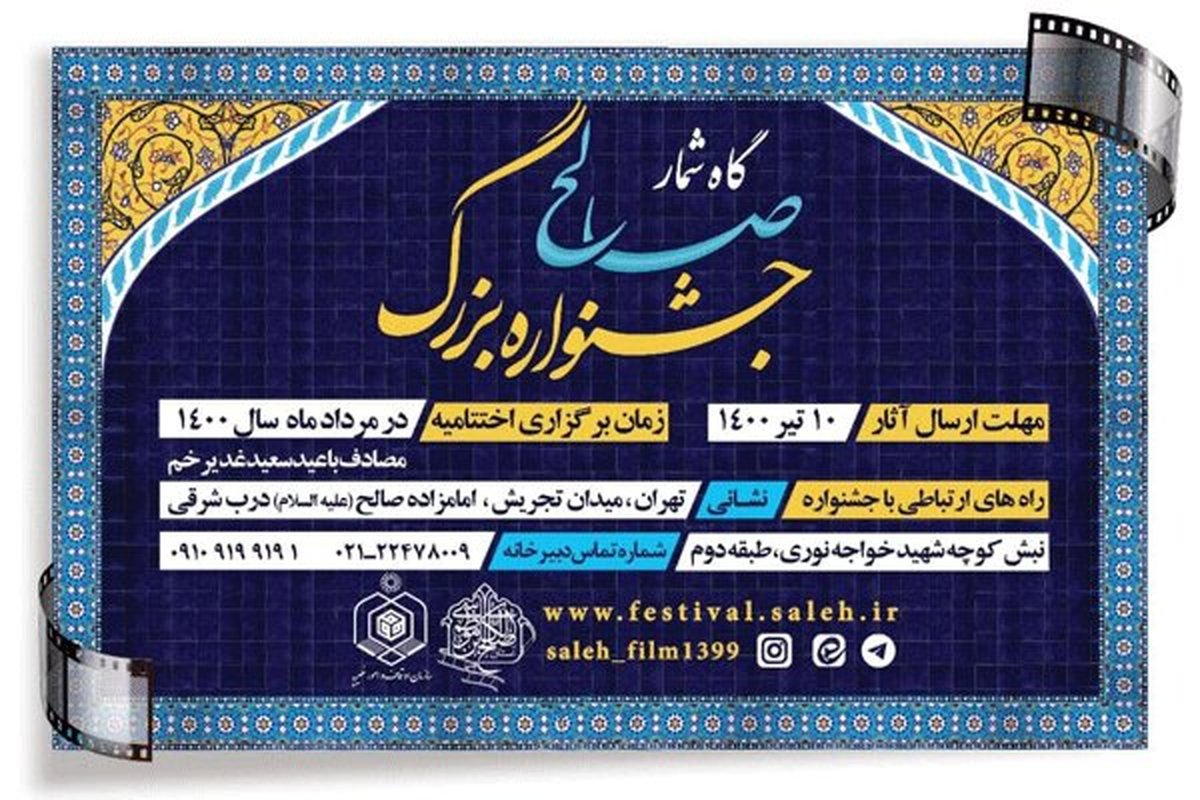 تمدید مهلت ارسال آثار به جشنواره «صالح» تا دهم تیرماه