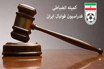 آرای جدید کمیته انضباطی فدراسیون فوتبال/جریمه ۱۰۰ میلیونی برای تیم پرسپولیس تهران