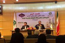 ۶ بانک روسی به ایران خدمات می دهند / تخصیص اعتبار ۳ هزار میلیارد دلاری به صادرکنندگان