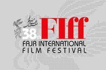 انتشار فراخوان جشنواره جهانی فجر 38/ ثبت نام از امروز شروع شد