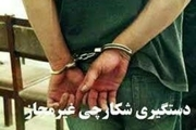 دستگیری یک متخلف شکار و صید در شهرضا