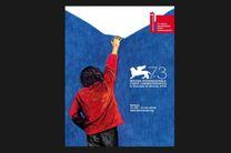 رونمایی از پوستر متفاوت جشنواره ونیز ۲۰۱۶