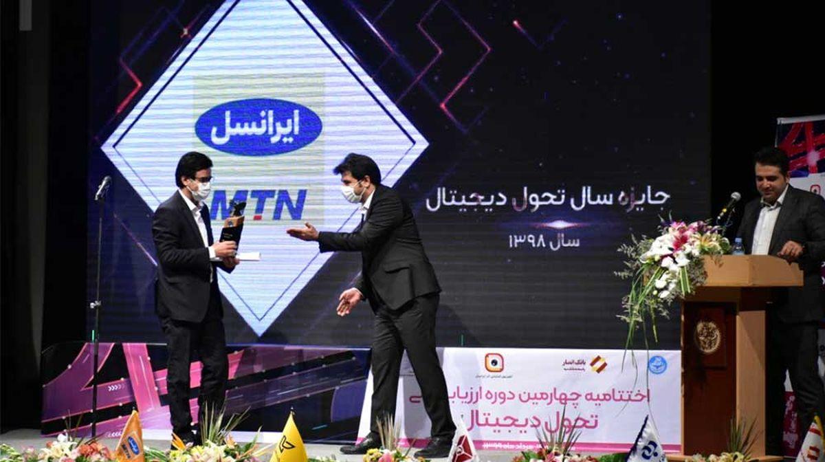ایرانسل برنده جوایز ارزیابی تحول دیجیتال ایران