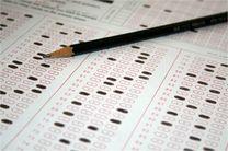 ثبت نام آزمون استخدامی مشترک دستگاه های اجرایی کشور آغاز شد