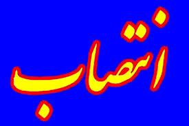 معاون سیاسی، امنیتی استانداری  اصفهان منصوب شد