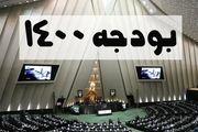 اسامی موافقان و مخالفان گزارش کمیسیون تلفیق لایحه بودجه ۱۴۰۰ اعلام شد