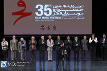 سی و پنجمین جشنواره موسیقی فجر با تقدیر از برگزیدگان به پایان رسید