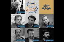 اسامی هیات داوران جایزه ترانه جشنواره موسیقی فجر معرفی شدند