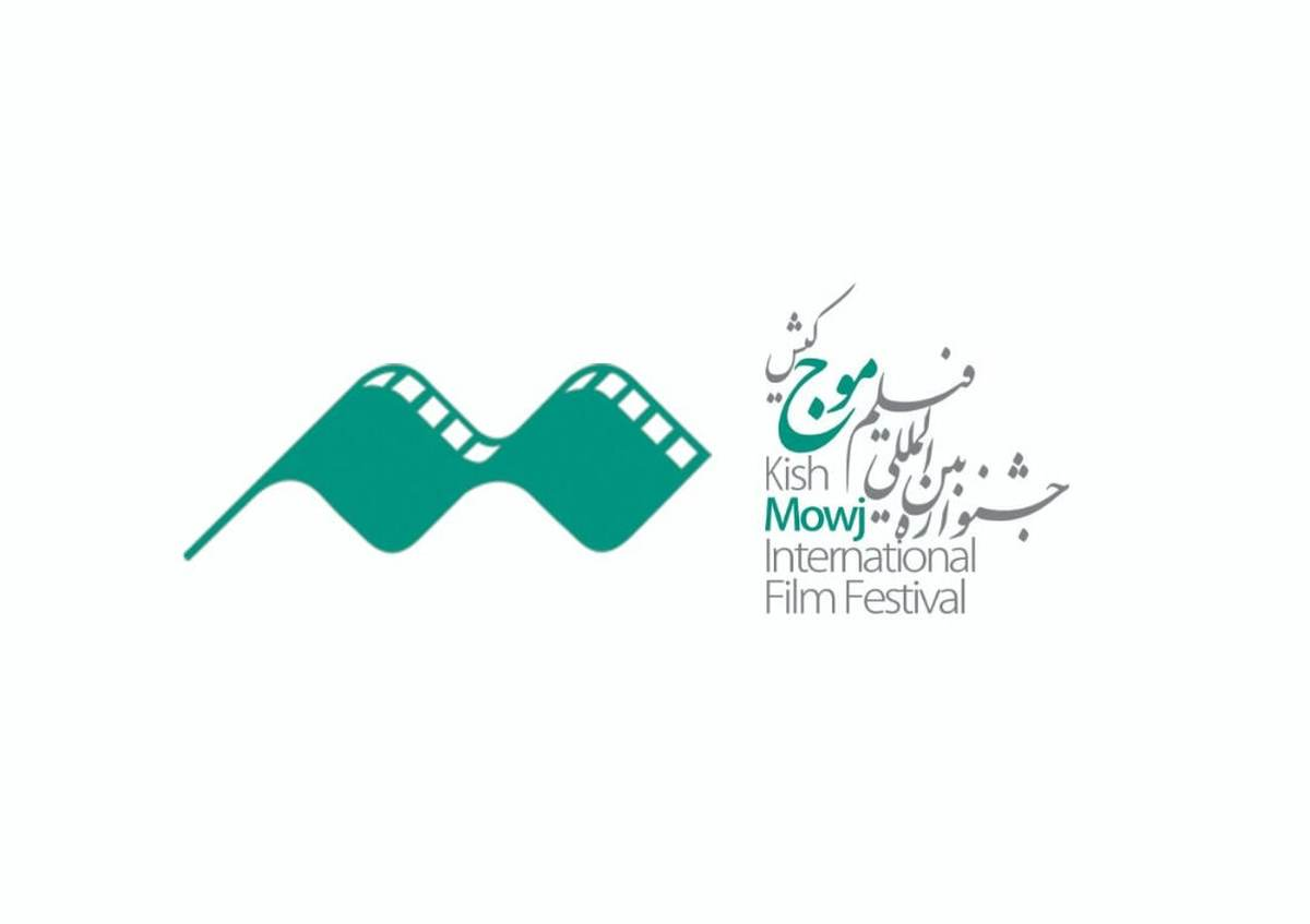 اعلام فیلم های راه یافته به بخش بینالملل جشنواره فیلم موج