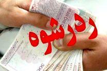 رد کردن رشوه توسط مامور وظیفه شناس گلستانی
