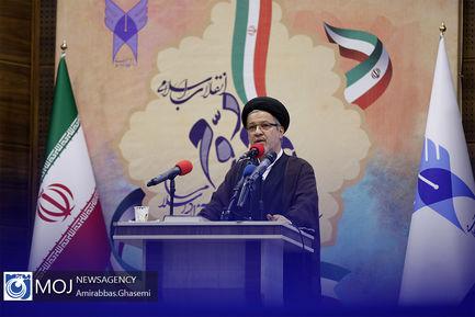 سی و هفتمین سالگرد تاسیس دانشگاه آزاد اسلامی