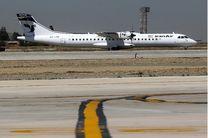نقص فنی در هواپیمای ایران ایر/ سفر ناتمام به آمستردام