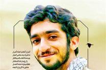 برگزاری یادواره شهدای منطقه اسلام بابل با حضور خانواده شهید حججی