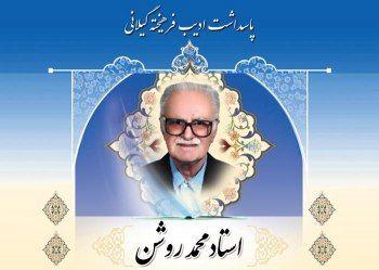 تقدیر از ۶۰ سال تلاش شبانهروزی محمد روشن چهره ماندگار زبان ادب فارسی
