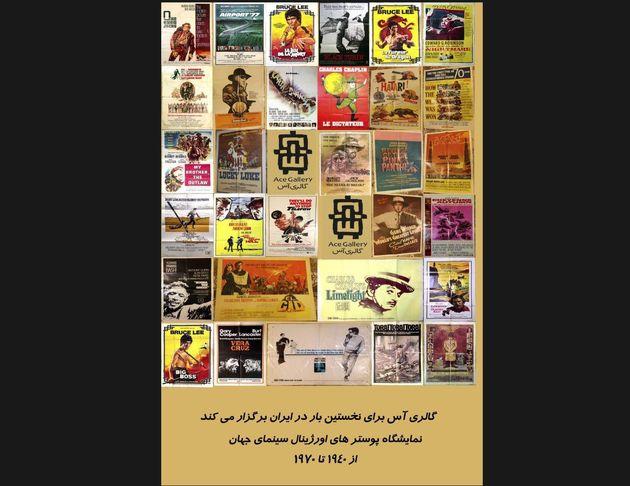 نمایشگاه پوسترهای اورجینال سینمای جهان در تهران برپا می شود