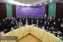 گردهمایی کارشناسان امور زنان آموزش و پرورش سراسر کشور