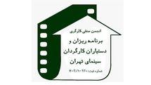 انتخاب بازرس انجمن صنفی برنامه ریزان و دستیاران کارگردان