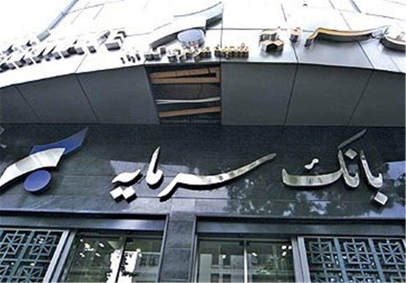 تغییر ساعت کار باجه عصر شعبه خمینی شهر اصفهان بانک سرمایه