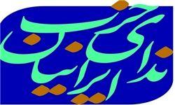 ستاد انتخاباتی حزب ندای ایرانیان تشکیل شد+ اسامی