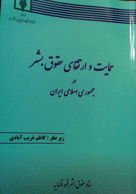 کتاب حمایت و ارتقای حقوق بشر در جمهوری اسلامی ایران منتشر شد