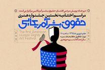 اختتامیه جشنواره حقوق بشر آمریکایی برگزار میشود
