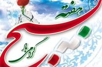 مسوولین سازمان بسیج مستضعفین با آرمان های امام(ره) تجدید میثاق کردند