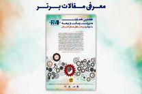 معرفی مقالات برگزیده هفتمین همایش مدیریت ریسک و بیمه