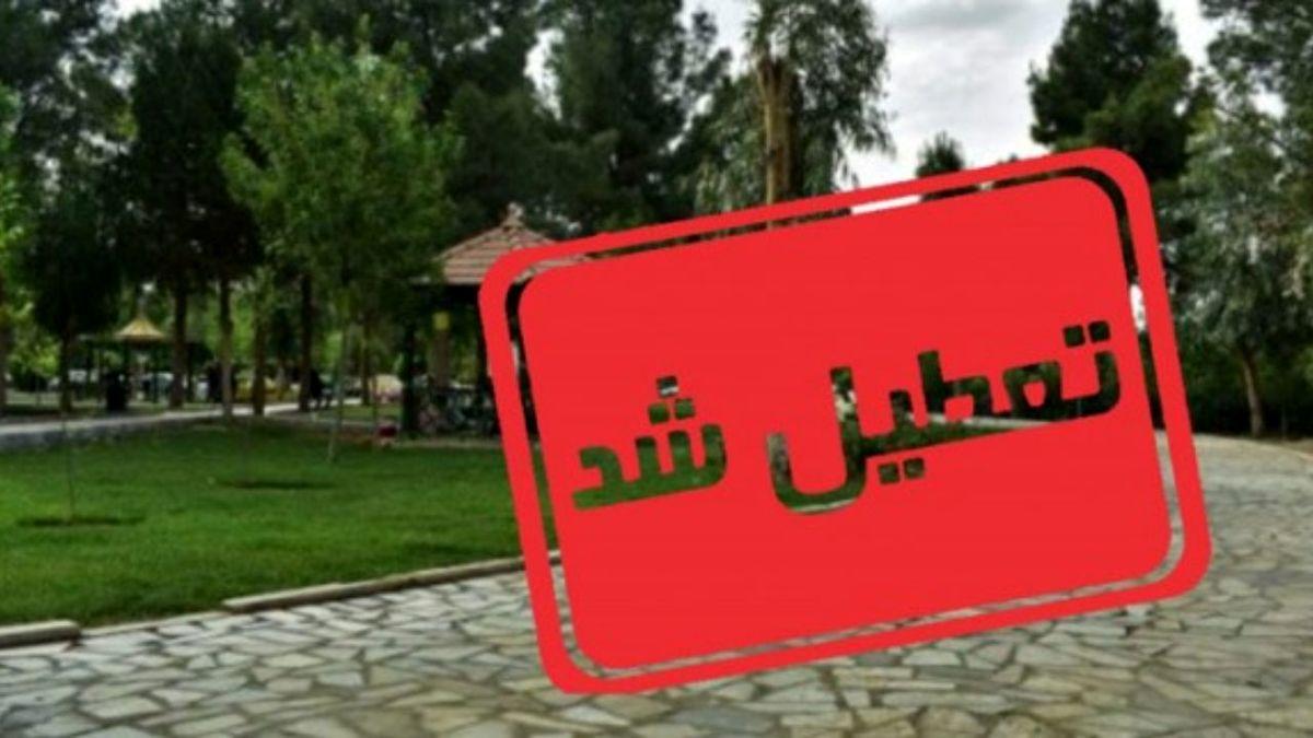 در روز طبیعت ممنوعیت ورود و تجمع در بوستانها و تفرجگاه هها اعلام شد