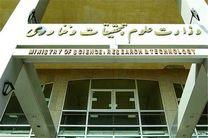ایرادات طرح بیمه مدیران آموزشگاه های فنی و حرفه ای رفع شد