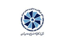 نمایندههای دولتی عضو اتاق بازرگانی تهران معرفی شدند