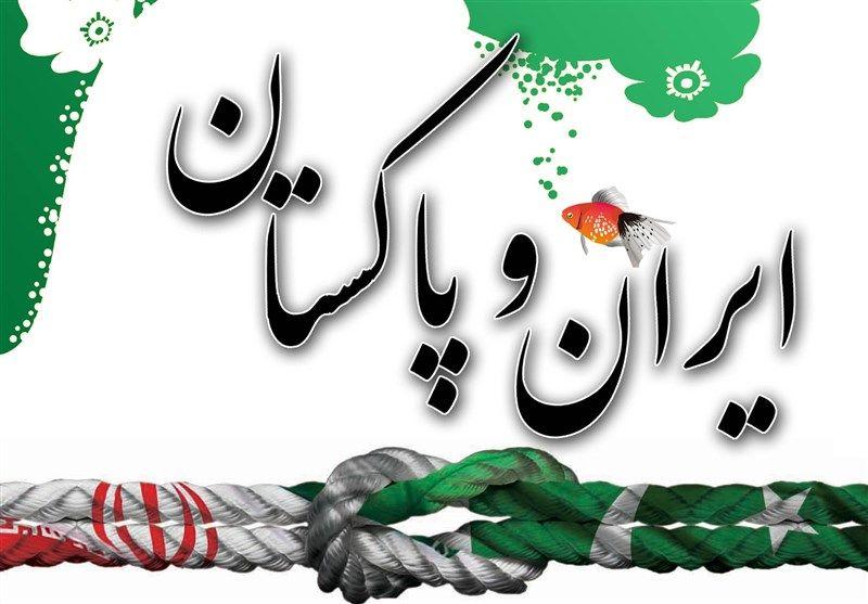 سطح مبادلات تجاری ایران و پاکستان بسیار پایین است