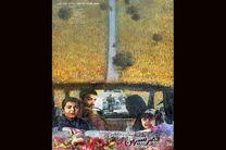پوستر قصرشیرین با تصویری از حامد بهداد رونمایی شد
