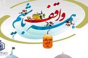 بیش از 300 برنامه فرهنگی دراستان اصفهان اجرا می شود