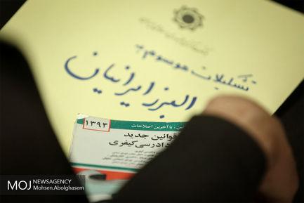 اولین+جلسه+دادگاه+رسیدگی+به+مفسدان+اقتصادی+در+تعاونی_های+البرز+ایرانیان