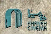 زمان برپایی مجمع عمومی سالانه خانه سینما اعلام شد
