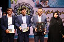 کسب رتبه برتر شرکت آب و فاضلاب استان اصفهان در جشنواره شهید رجایی