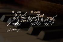 جدول اجراهای سی و چهارمین جشنواره موسیقی فجر منتشر شد