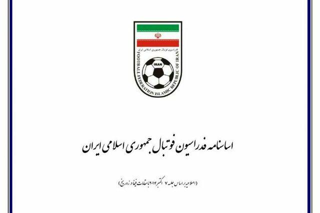 فرآیند اصلاح اساس نامه فدراسیون فوتبال به طور مشخص اعلام می شود