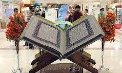 رادیو تهران نمایشگاه قرآن را پوشش میدهد