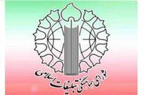 اطلاعیه شورای هماهنگی تبلیغات اسلامی استان کردستان به مناسبت روز جهانی قدس