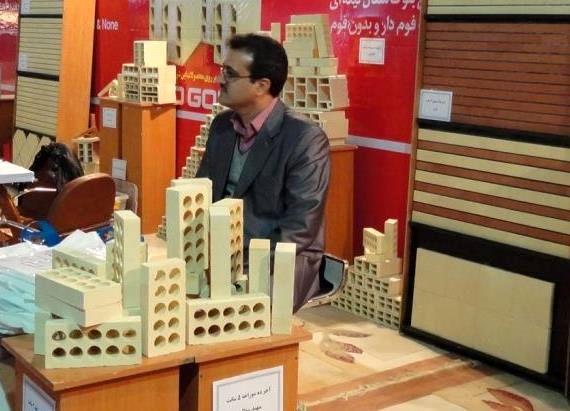 برگزاری بیستمین نمایشگاه جامع صنعت ساختمان در اصفهان